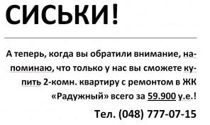 2-комн. в ЖК «Радужный» с ремонтом за 59.900 у.е. с торгом!