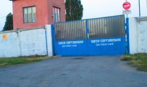 Производственно-складские помещения на Пересыпи — ну очень недорого!